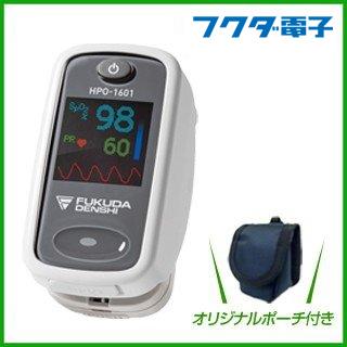 【限定クーポンで最大777円OFF!】フクダ電子 パルスオキシメータ HPO-1601/血中酸素濃度計♪