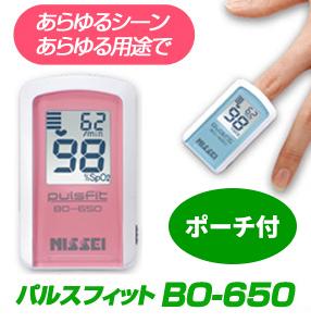 【土曜日出荷対応中】【専用ポーチ付】パルスオキシメータ パルスフィット BO-650 | 血中酸素濃度計/パルスオキシメーター/日本製 カラーが選べるポーチ付♪