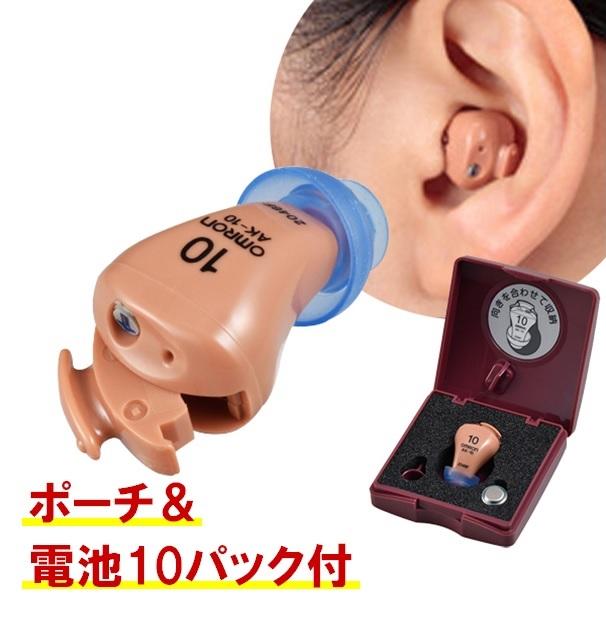 オムロン デジタル式補聴器 イヤメイトデジタル AK-10 ポーチ&電池10パック付