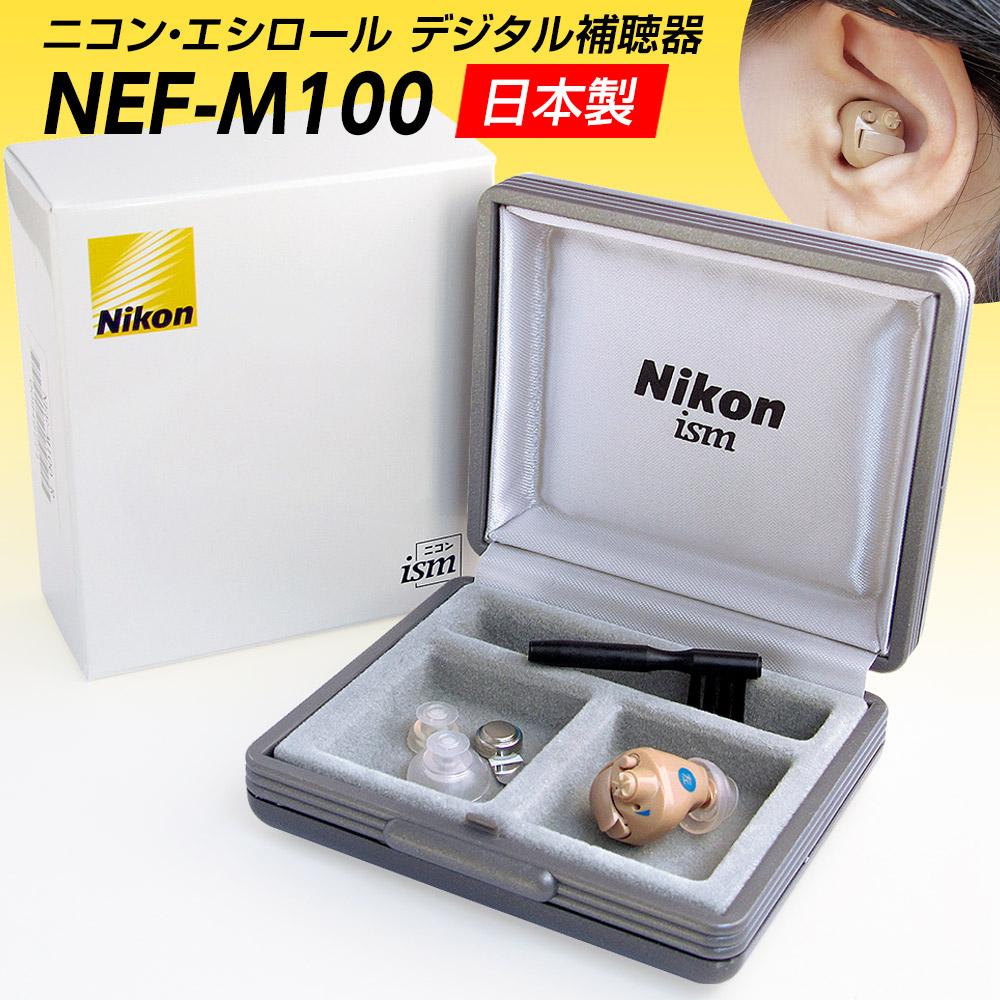 Nikonブランド 日本製の高機能デジタル補聴器 耳あな型 聞き心地を最適化 かんたん操作 便利で快適な機能満載 電池1パック 6個入 プレゼント エシロール 片耳用 NEF-M100 ニコン 《週末限定タイムセール》 日本製 補聴器 イヤファッション 安心の定価販売 Nikon デジタル補聴器