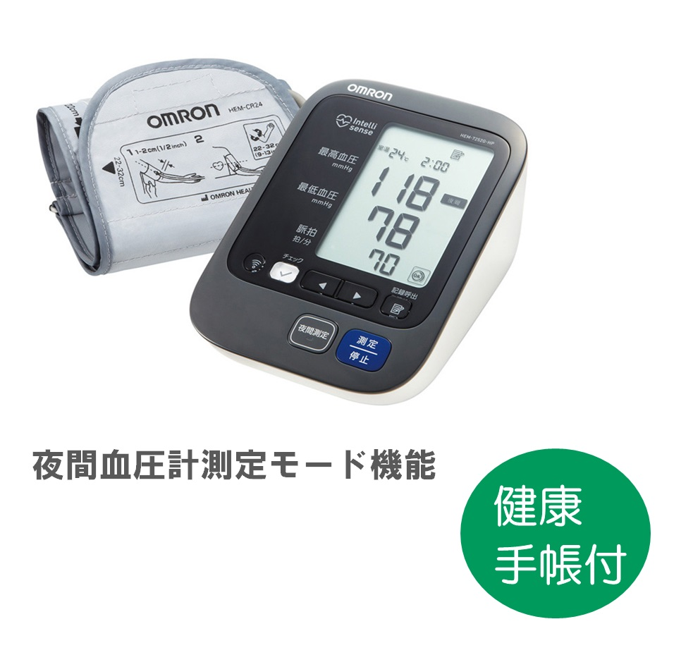【ラッキーシール対応】 オムロン 上腕式 血圧計 HEM-7252G-HP 夜中3回自動測定☆
