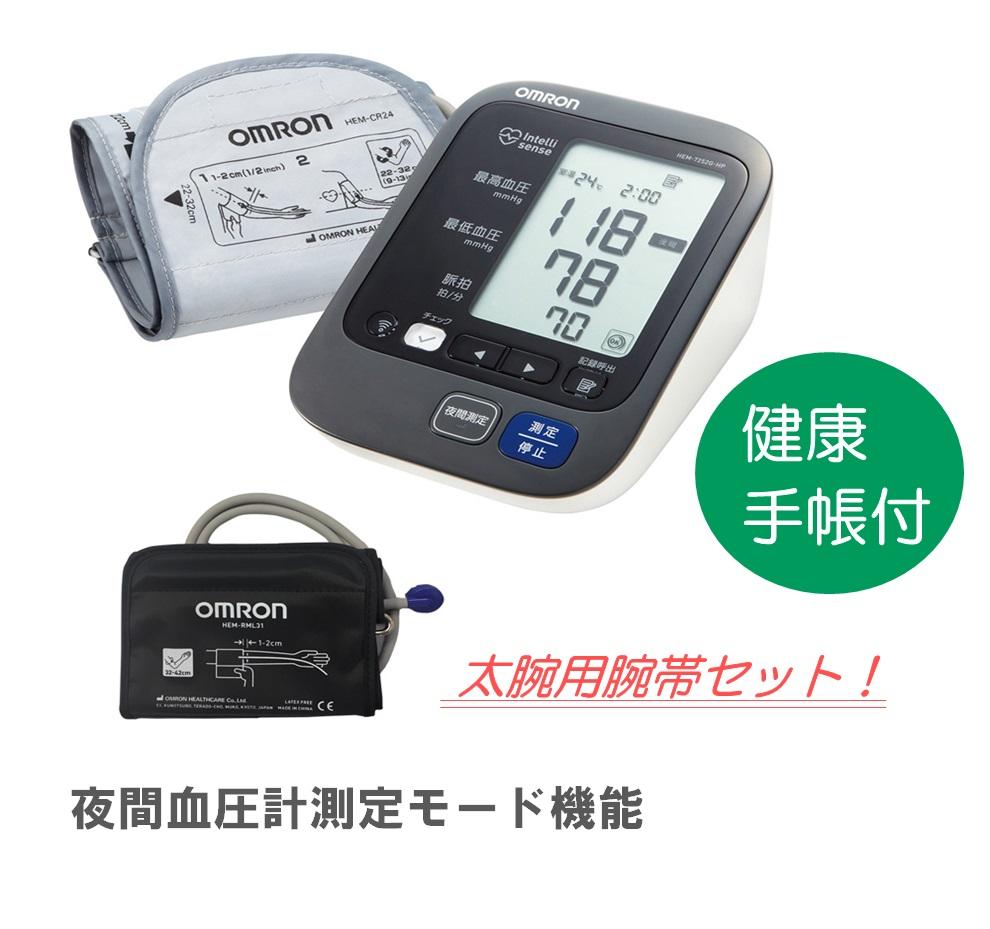 【ラッキーシール対応】オムロン 上腕式 血圧計 HEM-7252G-HP 太腕用腕帯付セット(対象腕周32~42cm) 夜中3回自動測定☆