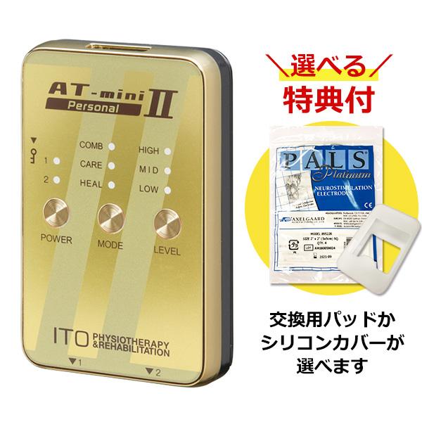 【土曜日出荷対応中】<新登場>伊藤超短波 低周波治療器 AT-mini Personal II ゴールド(ATミニ パーソナル2)アスリートのセルフケアをサポート 【特典!シリコン保護ケース付】