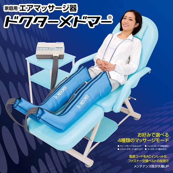 【ラッキーシール対応】<家庭用エアマッサージ器> ドクターメドマー(Dr.MEDOMER) DM-6000 ロングブーツ両脚セット/エアマッサージャー/リンパマッサージ器/フットマッサージャー