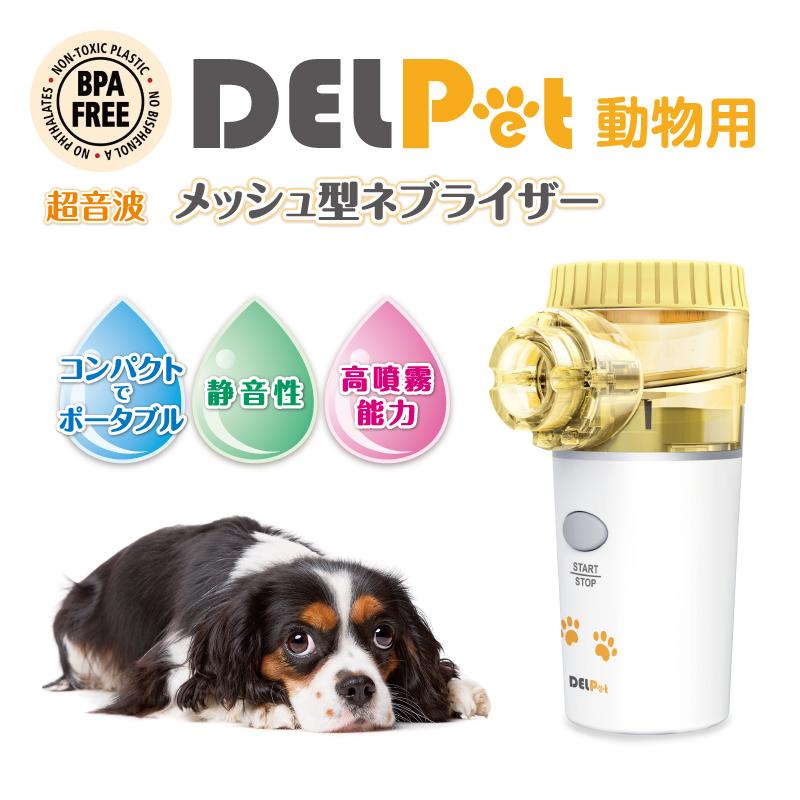 【限定クーポンで最大777円OFF!】【ペット用吸入器】超音波メッシュ型ネブライザー DELPet 鼻水 炎症 息苦しい スタンド型 犬 猫
