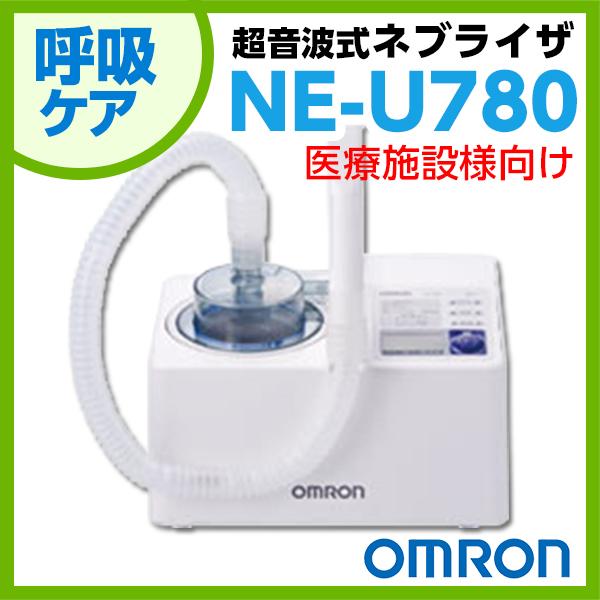 【限定クーポンで最大777円OFF!】オムロン 超音波式ネブライザ(吸入器) NE-U780 ネブライザー♪