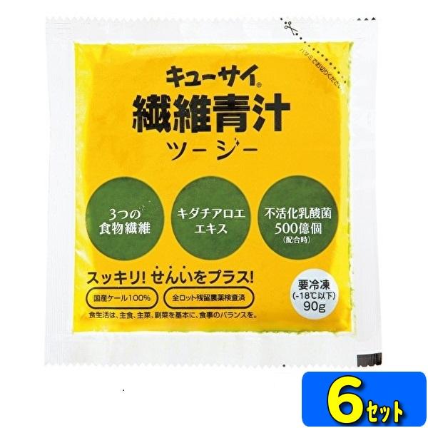 【16時締毎日発送】キューサイ 青汁 繊維青汁 ツージー 冷凍 6セット90g×7パック(青汁と組合せ可)