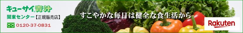 キューサイ青汁関東センター:キューサイ商品専門ショップ:正規販売店