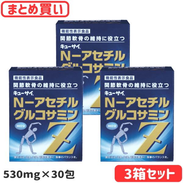 キューサイ N-アセチルグルコサミンZ 粉末タイプ 530mg×30包 3箱セット