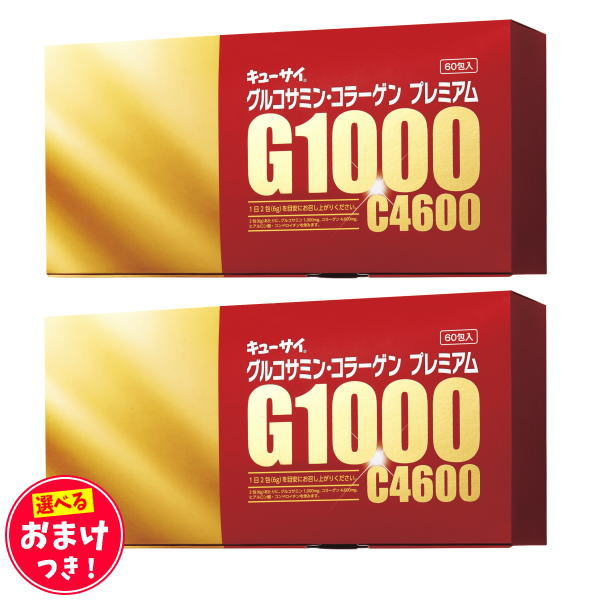 キューサイ グルコサミン・コラーゲンプレミアム 3g×60包 2箱まとめ買い +おまけつき