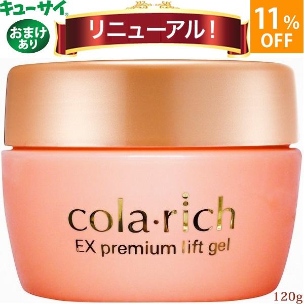 8種類のコラーゲン オールインワン美容ジェルクリーム 日本メーカー新品 キューサイ コラリッチEX 保証 おまけつき プレミアムリフトジェル ビッグサイズ120g