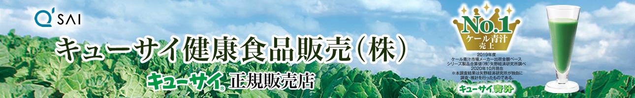 キューサイ健康食品販売株式会社:キューサイ商品 最大21%OFF キューサイ健康食品販売(株)楽天市場店
