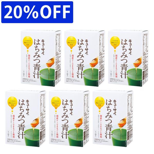 【20%OFF】キューサイ はちみつ青汁 粉末 スティックタイプ(7g×30包入/箱)6箱まとめ買い