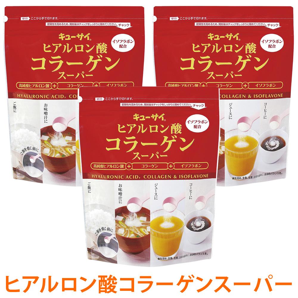 キューサイ ヒアルロン酸コラーゲン スーパー(1袋100g入 約20日分) 3袋