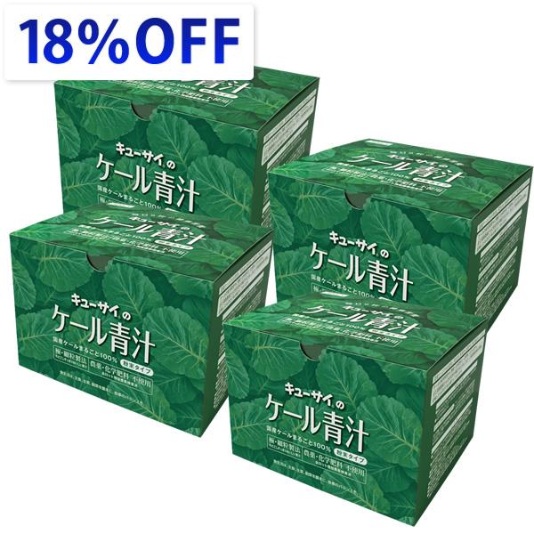 【18%OFF】キューサイ青汁(ケール青汁)7g×30包 粉末タイプ 4箱まとめ買い