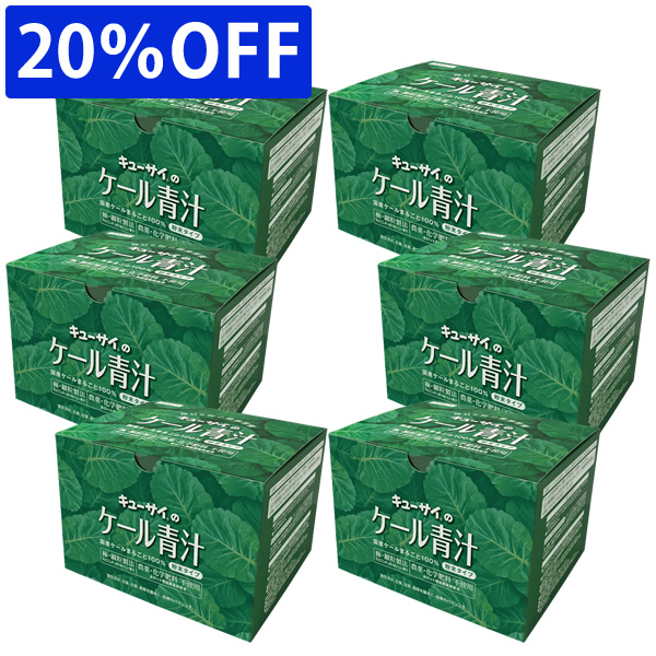 【20%OFF】キューサイ青汁(ケール青汁)7g×30包 粉末タイプ 6箱まとめ買い