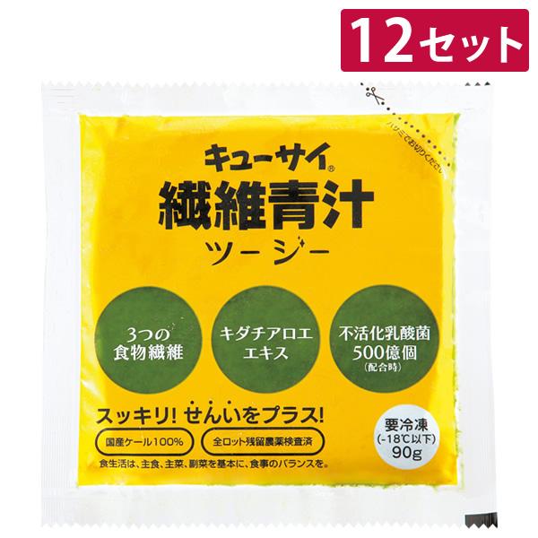キューサイ繊維青汁ツージー(冷凍タイプ)90g*7パック/12セット