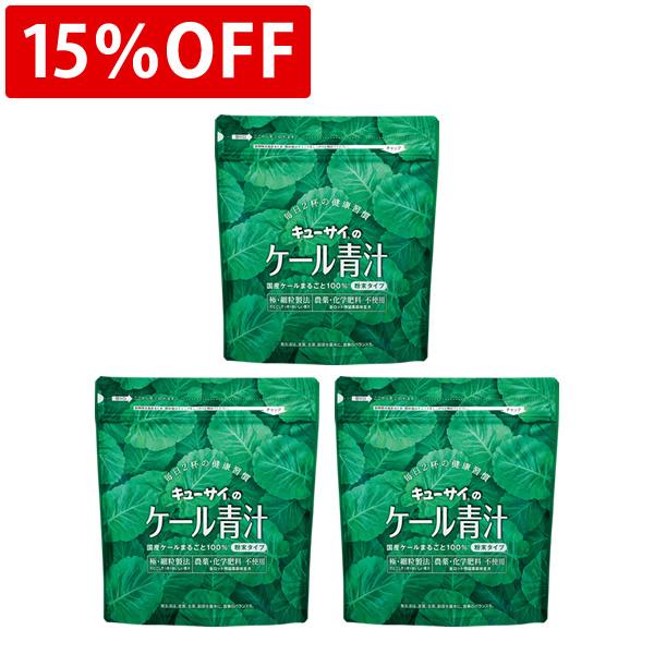 【15%OFF】キューサイ青汁(ケール青汁)420g/約30日分 粉末タイプ 3袋まとめ買い