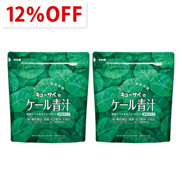 【12%OFF】キューサイ青汁(ケール青汁)420g/約30日分 粉末タイプ 2袋まとめ買い
