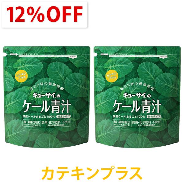 【12%OFF】キューサイ ケール青汁 カテキンプラス 粉末タイプ(1袋420g入 約30日分)2袋まとめ買い