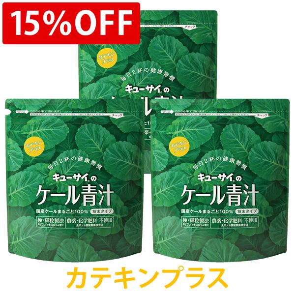 【15%OFF】キューサイ ケール青汁 カテキンプラス 粉末タイプ(1袋420g入 約30日分)3袋まとめ買い