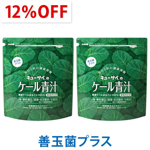 【12%OFF】キューサイ青汁(ケール青汁)善玉菌プラス420g/約30日分 粉末タイプ 2袋まとめ買い
