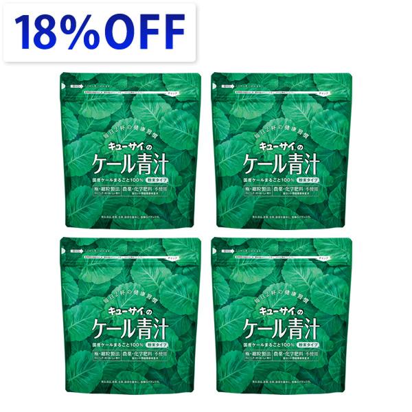 【18%OFF】キューサイ青汁(ケール青汁)420g/約30日分 粉末タイプ 4袋まとめ買い