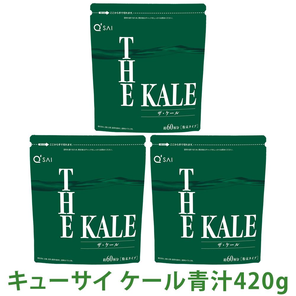 キューサイ 青汁 ザ・ケール 粉末 420g/約30日分 3袋まとめ買い+無料お試しセットプレゼント