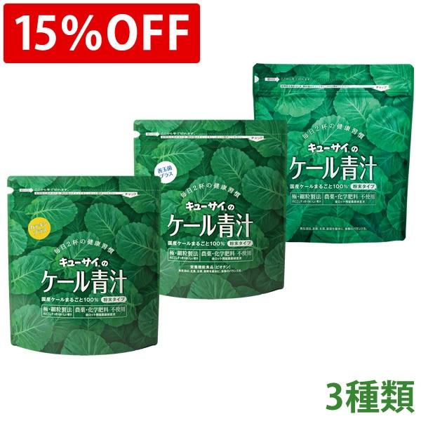 【3種類セット】キューサイ ケール青汁 粉末タイプ(420g×3袋)