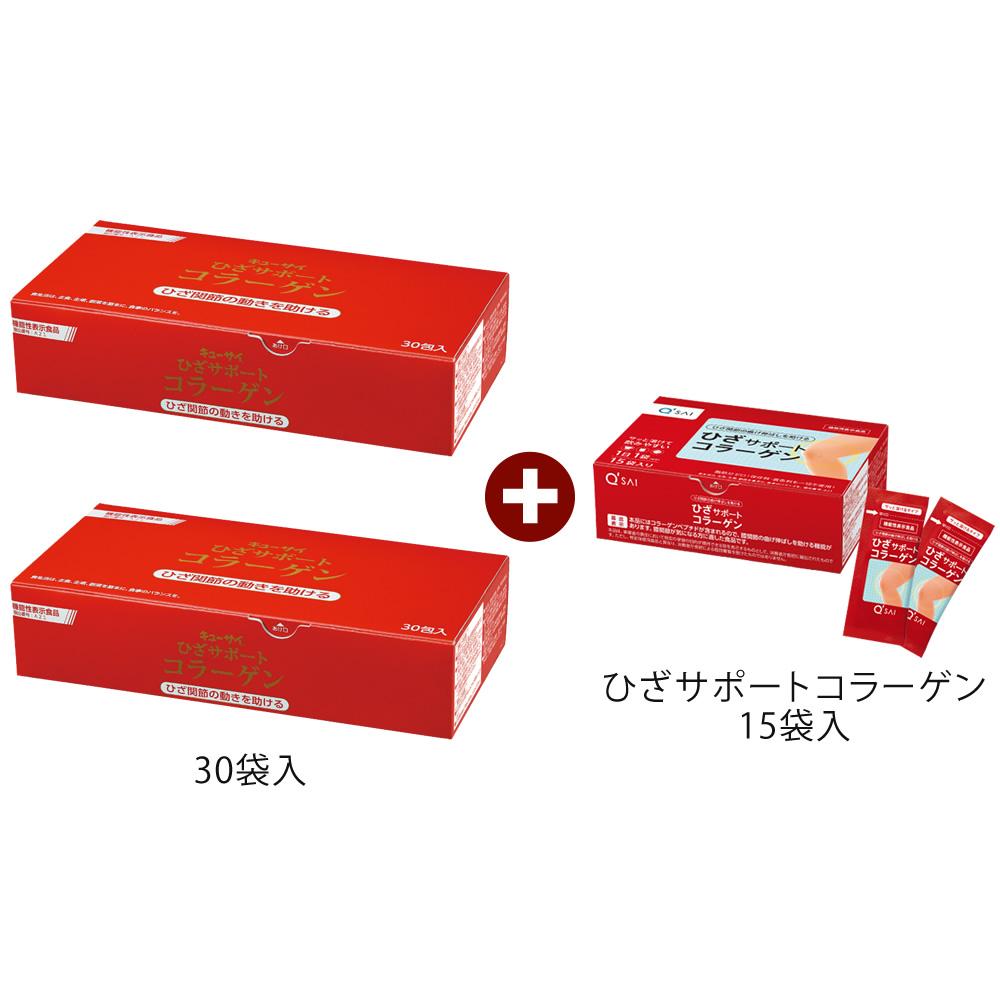 キューサイ ひざサポートコラーゲン30袋入 2箱+ひざサポートコラーゲン15袋入 1箱