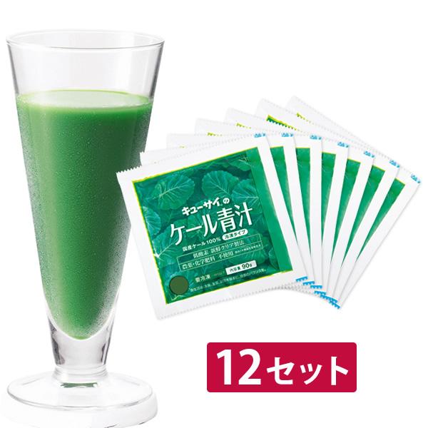 キューサイ青汁(ケール青汁)90g×7パック入 冷凍タイプ 12セット