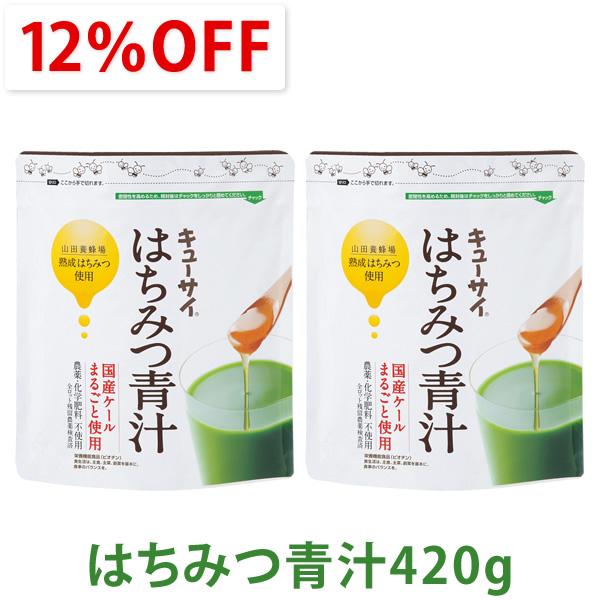 【12%OFF】キューサイはちみつ青汁420g/約30日分 粉末タイプ2袋まとめ買い