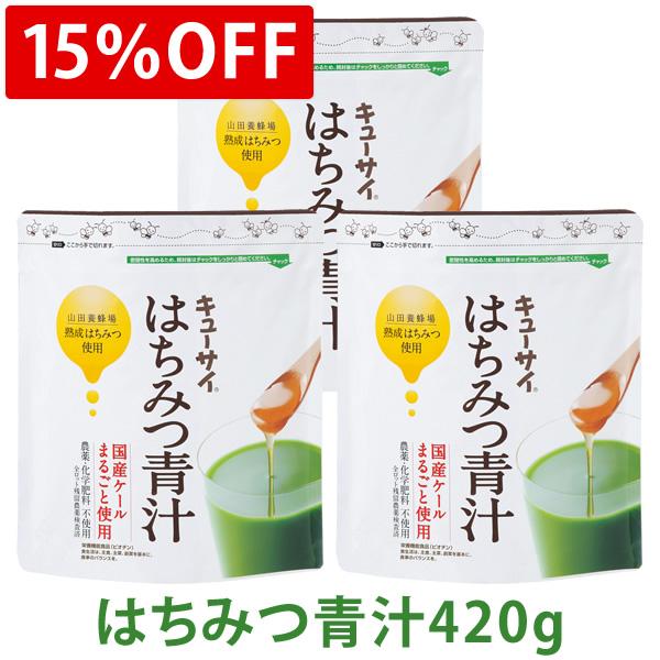 【15%OFF】キューサイはちみつ青汁420g/約30日分 粉末タイプ 3袋まとめ買い