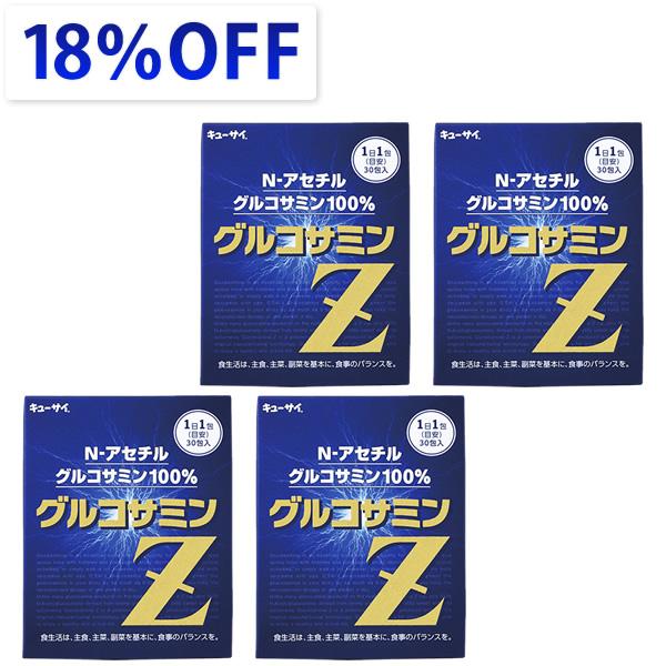 【18%OFF】キューサイ グルコサミンZ30包/4箱まとめ買い