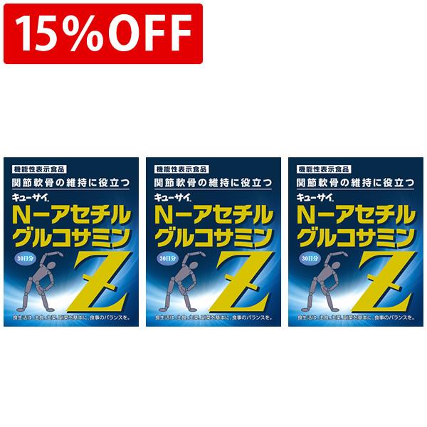 【15%OFF】グルコサミンZ キューサイ N-アセチルグルコサミンZ(30袋入/約30日分)3箱まとめ買い