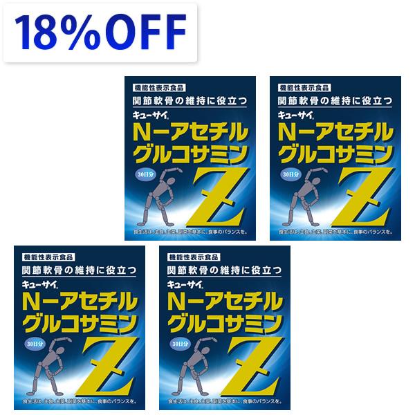 【18%OFF】グルコサミンZ キューサイ N-アセチルグルコサミンZ(30袋入/約30日分)4箱まとめ買い