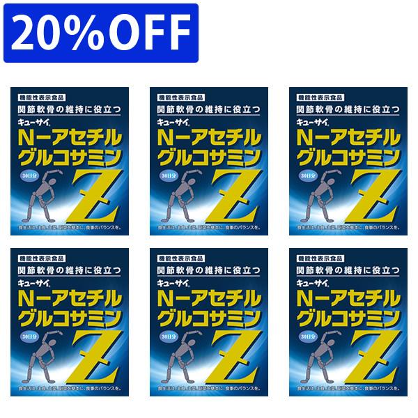 【20%OFF】グルコサミンZ キューサイ N-アセチルグルコサミンZ(30袋入/約30日分)6箱まとめ買い