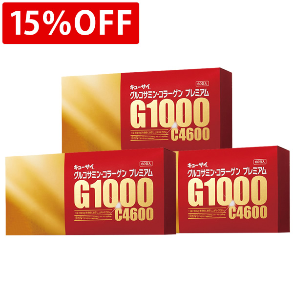 【15%OFF】キューサイ グルコサミン コラーゲン プレミアム(1箱60包入 約30日分)3箱まとめ買い