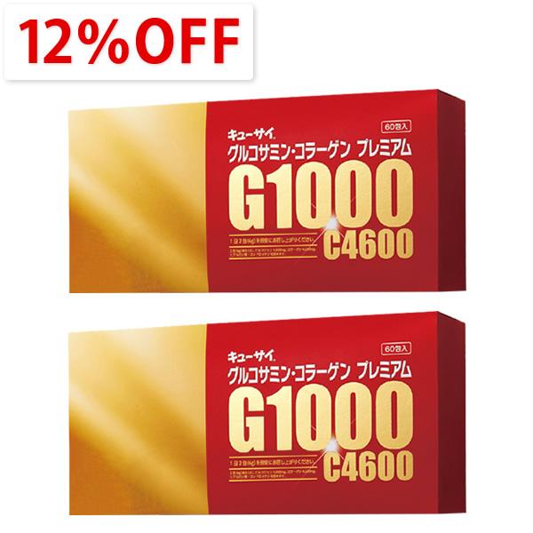 【12%OFF】キューサイ グルコサミン コラーゲン プレミアム(1箱60包入 約30日分)2箱まとめ買い