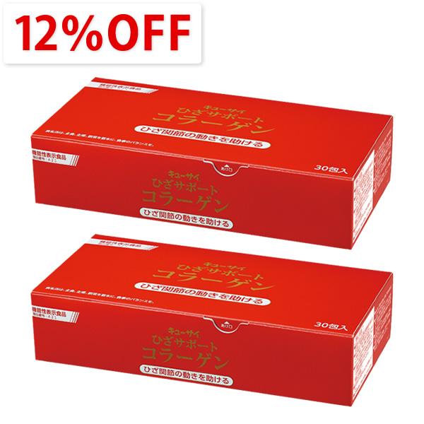 【12%OFF】キューサイ ひざサポートコラーゲン(1箱30包入 約30日分)2箱まとめ買い