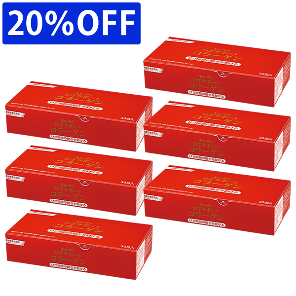 【20%OFF】キューサイ ひざサポートコラーゲン(1箱30包入 約30日分)6箱まとめ買い