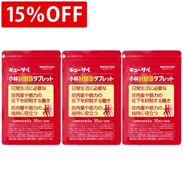 【15%OFF】キューサイ 小林HMBタブレット(1袋180粒入 約30日分)3袋まとめ買い