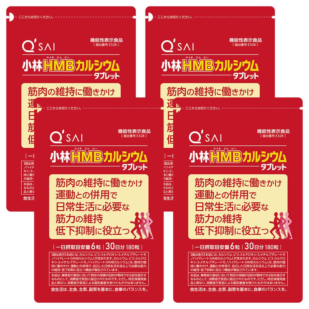 キューサイ 小林HMBカルシウムタブレット 180粒入 4袋まとめ買い