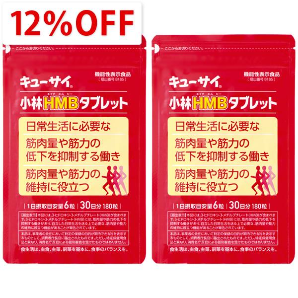 【12%OFF】キューサイ 小林HMBタブレット(1袋180粒入 約30日分)2袋まとめ買い