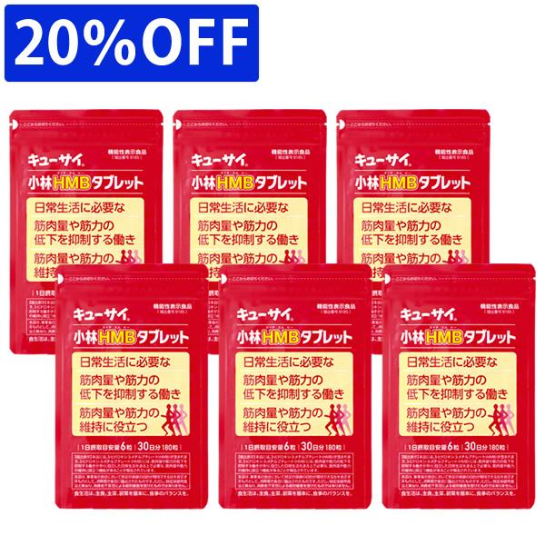 【20%OFF】キューサイ 小林HMBタブレット(1袋180粒入 約30日分)6袋まとめ買い
