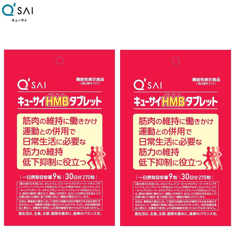 加齢と共に大切になる筋肉をケア 2020モデル 通販 激安 機能性表示食品 キューサイ HMBタブレット 2袋まとめ買い