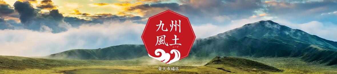 九州風土 楽天市場店:九州のおいしい食品を全国のお客様へお届けします