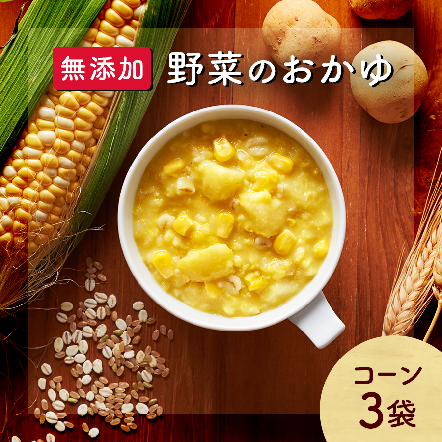 ポターユ 無添加 国産玄米おかゆ 野菜リゾット 石井食品 野菜を食べるおかゆ potayu ぽたーゆ コーン 180g パウチ 3袋セット