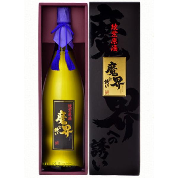 【大感謝祭 ポイント20倍】【送料無料】綾紫原酒 魔界への誘い【SC-Y】