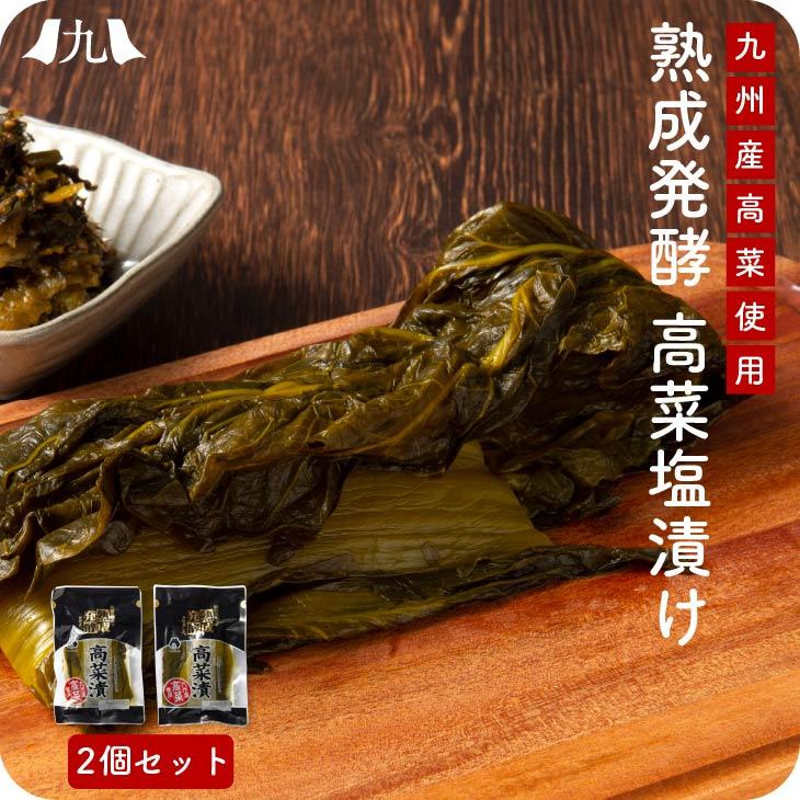 産地直送 九州産高菜漬 160g×2個 日本メーカー新品 九州お取り寄せ おつまみ おかず 惣菜 漬物 送料無料 おにぎり 品質保証 お弁当